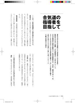 内弟子OB3名へのインタビュー1
