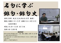 講師:阿部 誠文(元九州女子大学 教授) 期間:前期 5/12~9/29 後期 10