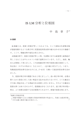 IS LM 分析と位相図