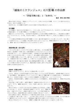 「越後のミケランジェロ」石川雲 蝶 の作品群