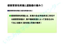 侵害受容性疼痛 - NPO法人 いたみ医学研究情報センター