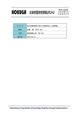 06 開発論集第95号 佐藤謙論文