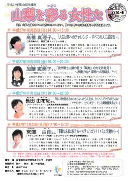 長田 由布紀さん 由佳さん園臓謙蝋き方∼邸っこはうす 24卿から可