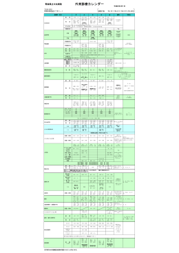 外来診療カレンダー - 青森県立中央病院
