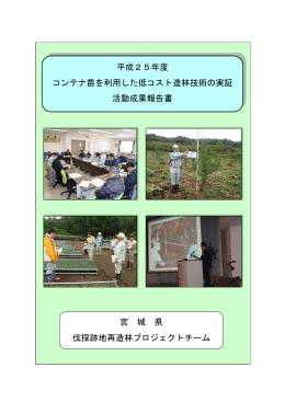 平成25年度コンテナ苗を利用した低コスト造林技術の実証活動