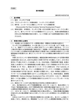 シハヌークビル港新コンテナターミナル整備計画準備調査(PDF)