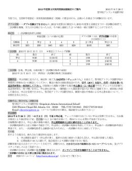2013 年度第2 回実用英語技能検定のご案内 2013