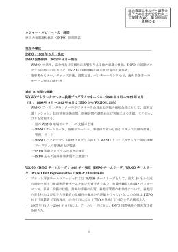 資料5-2 「ロジャー・スピナート氏経歴」(PDF形式:237KB)