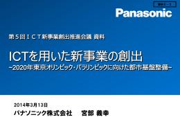 資料5-2 ICTを用いた新事業の創出~2020年東京オリンピック