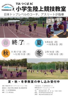 小学生陸上競技教室 春 夏 秋 冬 終 了
