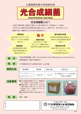 光合成細菌 - Tomo Green Chemical