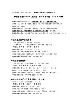細菌検査について(赤痢菌・サルモネラ菌・O-157)   立川臨床医学研究所