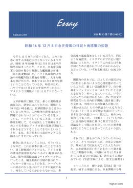 昭和 16 年 12 月 8 日永井荷風の日記と南原繁の短歌