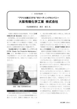 大阪有機化学工業 株式会社