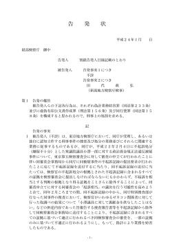 告発状(PDF)