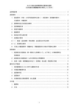 日本弁護士連合会の旧報酬基準