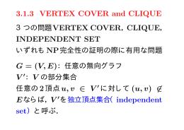 VERTEX COVER のNP完全性の証明