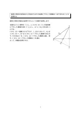 鈍角三角形の各頂点から対辺またはその延長に下ろした垂線は一点で