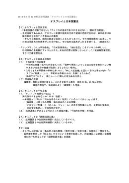 オスプレイと日本国憲法