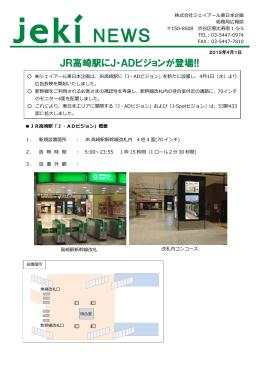 JR高崎駅にJ・ADビジョンが登場!!