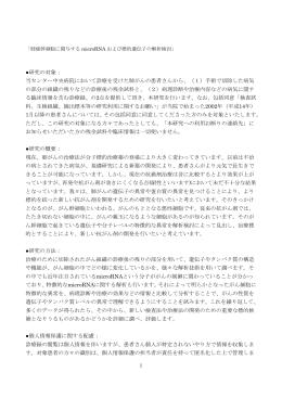 2012-054(PDF)