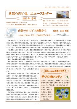 きぼうのいえニュースレター 2015年春号