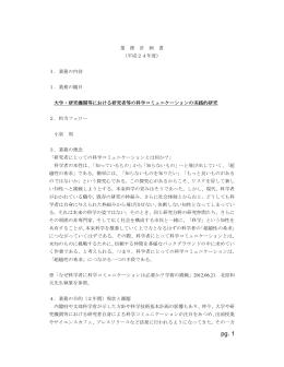 小泉ユニット - 科学技術振興機構
