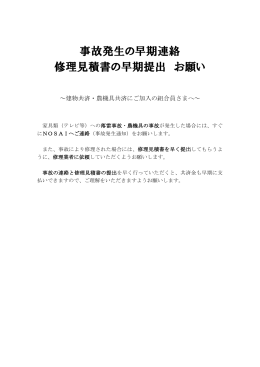 事故発生の早期連絡 修理見積書の早期提出 お願い