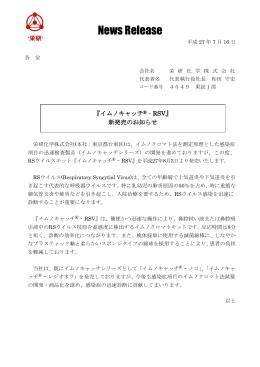 『イムノキャッチ®‐RSV』 新発売のお知らせ