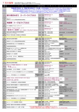 海援隊 トーク&ライブ2015 綾小路きみまろ スーパーライブ2015 「汚名