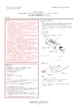 SNaP陰圧閉鎖療法システム