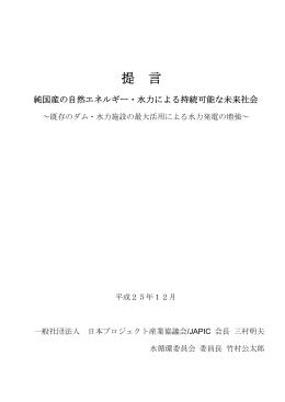 提 言 - 日本プロジェクト産業協議会