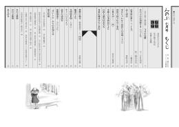 もくじ - 身延山久遠寺