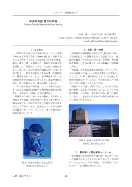 中谷宇吉郎 雪の科学館 (神田健三:伝熱 2005年9月)