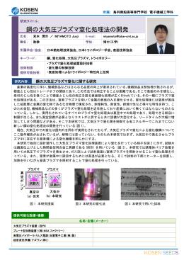 鋼の大気圧プラズマ窒化処理法の開発