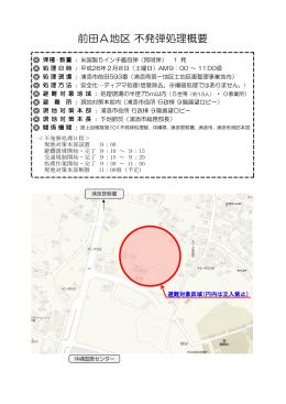 不発弾処理概要(PDF/364KB)