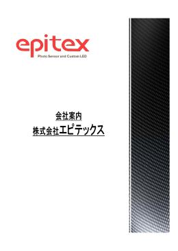 エピテックス社 - エビス電子株式会社
