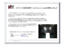 NTTドコモ認定試験サービス(OTAアンテナ試験)を開始