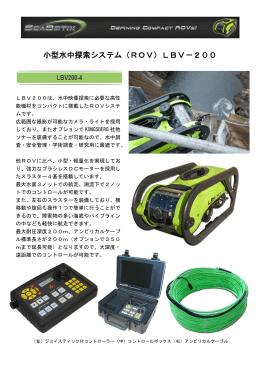 小型水中探索システム(ROV)LBV-200