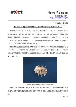 News Release 株式会社アテクト