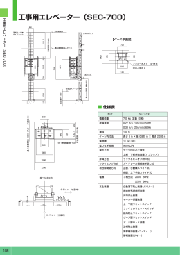 工事用エレベーター(SEC-700)