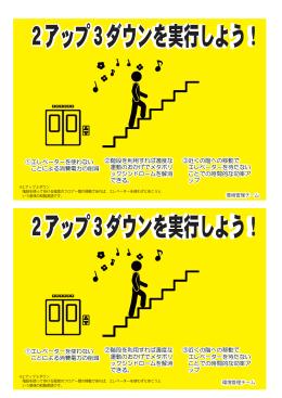 ①エレベーターを使わない ことによる消費電力の削減 ①エレベーター