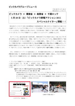 「ビックカメラ節電アクション2011スペシャルナイター」開催 [PDF 502 KB]