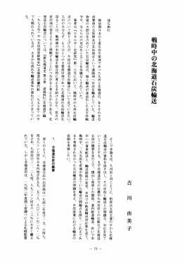 戦時中の北海道石炭輸送