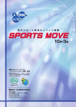 県立スポーツ会館 - 滋賀県体育協会