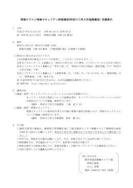 情報モラルと情報セキュリティ研修講座(神奈川工科大学連携講座) 受講