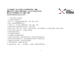 日本交流協會「2014 年度第4 次日語教育研習会」講義講題:高中第二