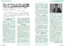 『ウォール・ストリート・ジャーナル』紙と ダウ・ジョーンズの日本における
