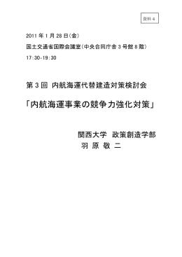 関西大学政策創造学部教授