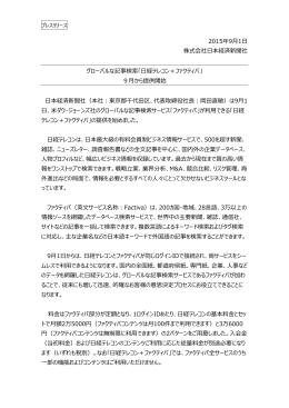 プレスリリース - 日本経済新聞